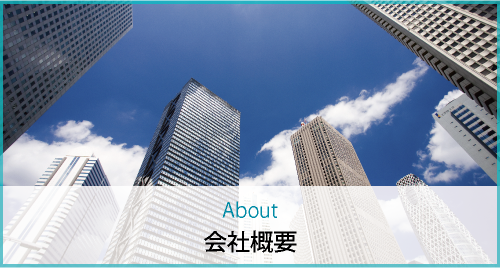 About|会社概要