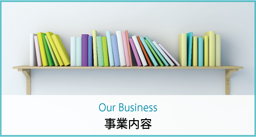 Our Business|事業内容
